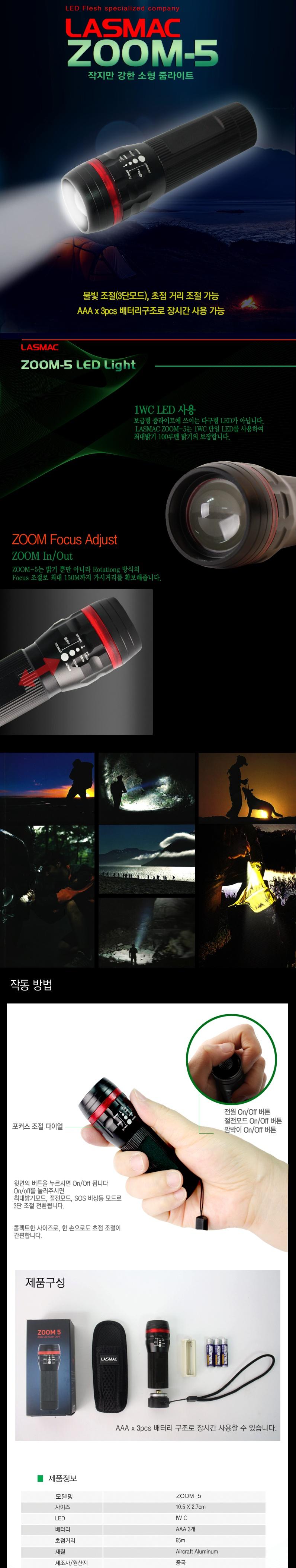 LM 라스맥 ZOOM-5 손전등 LED손전등 랜턴 라이트 - 엑스팟, 13,000원, 랜턴/라이트,